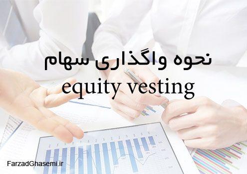 نحوه واگذاری سهام