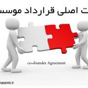 بخشهای اساسی قرارداد موسسین