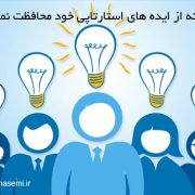 چگونه از ایده های استارتاپی خود محافظت نماییم