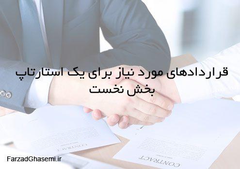 قراردادهای مورد نیاز برای یک استارتاپ - بخش نخست