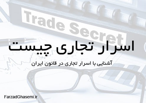 what is trade secret