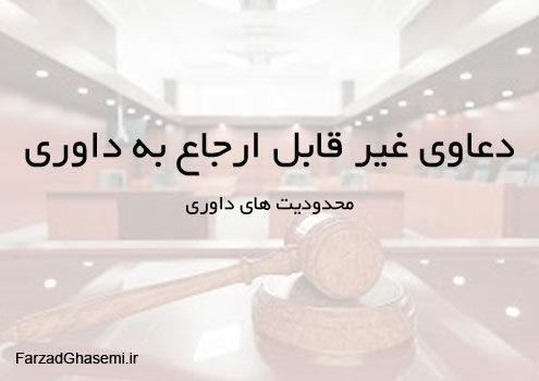 دعاوی غیر قابل ارجاع به داوری